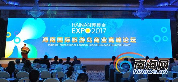 海博会:海南国际旅游岛商业高峰论坛掀起头脑风暴