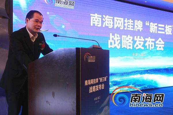 林光强:希望南海网紧抓机遇打造环南海主流舆论传播平台