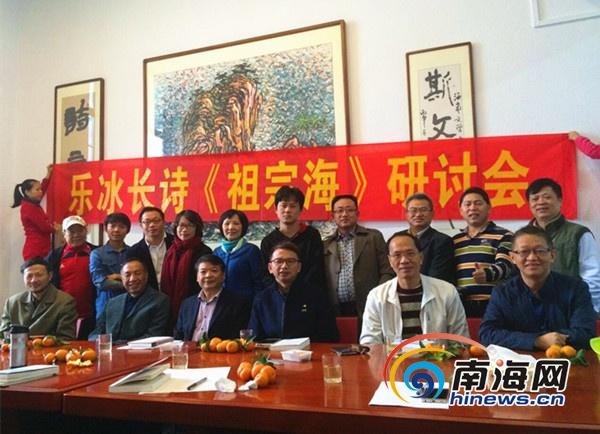海南省文学院召开首场研讨会研讨乐冰长诗《祖宗海》