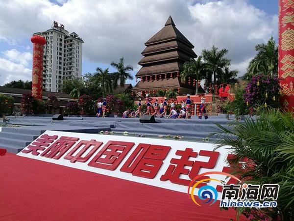 央视《美丽中国唱起来》走进保亭歌唱美丽中国