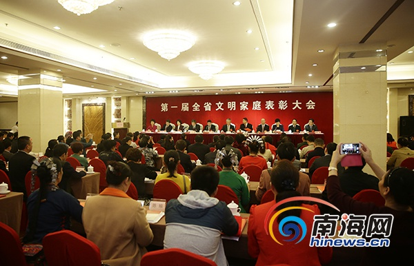 第一届全省文明家庭表彰大会举行 韦欢娥家庭获此荣誉