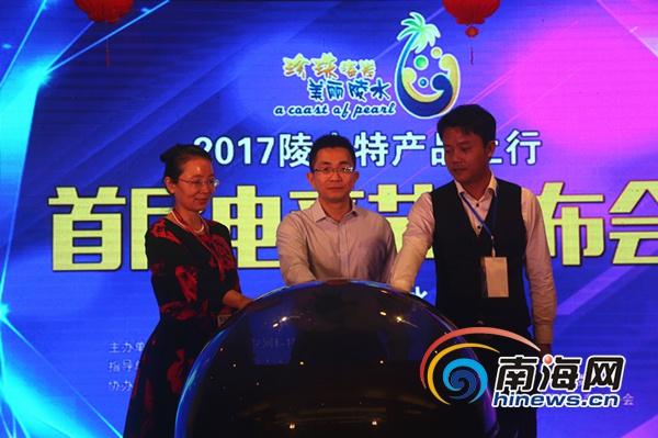 2019陵水首届电商节开幕30家企业现场签约2000万元订单