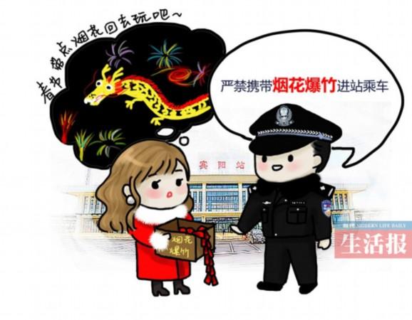 广西铁路警花手绘漫画 助你牢记春运安全
