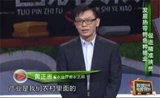 海南省脱贫致富电视夜校第十五课