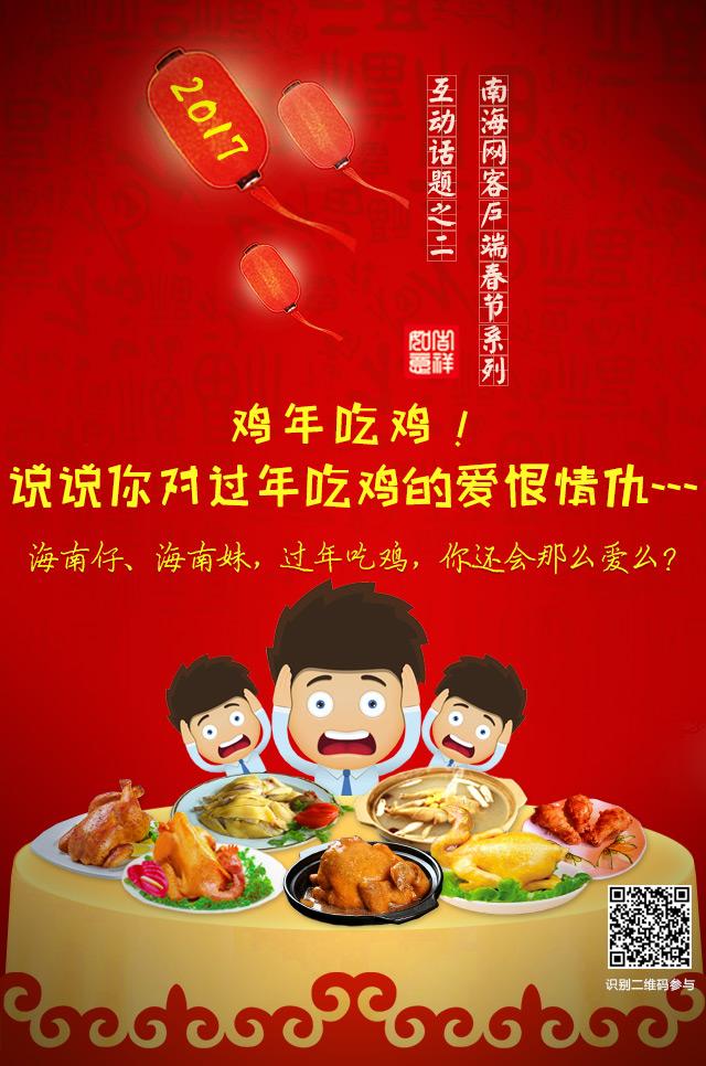 海南春节互动话题(二)海南仔,这个春节你还吃鸡吗