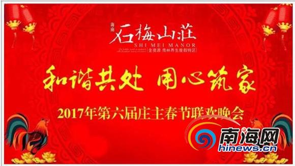 2019年石梅山庄第六届庄主春节联欢晚会圆满落幕