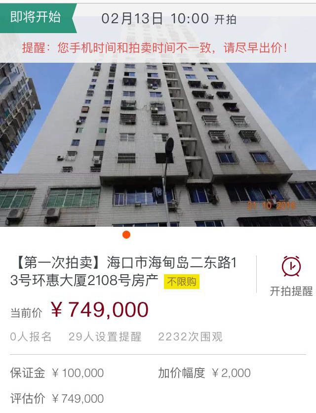 """<b>新鲜!海口法院淘宝网上开店拍卖房子当""""掌柜""""</b>"""