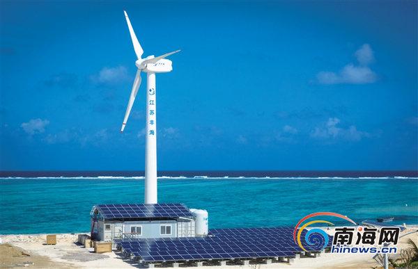 三沙岛礁引入新能源海水淡化设备化解用水难题