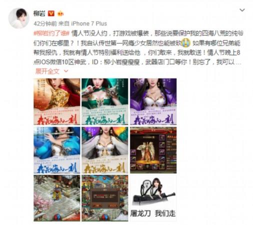 性感女神柳岩情人节约战传奇 开启泛娱乐探索