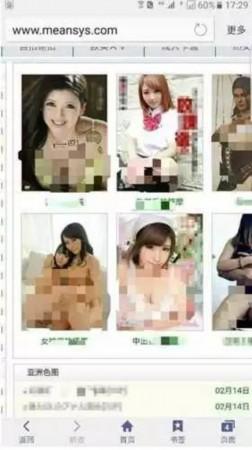 看网站:【密爹】中学语文教材出现黄色网站链接!色情图片露骨…我一定是看了假书插图(7)