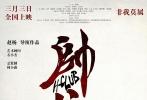 电影《帅位》发布先行版海报  正式定档3月3日