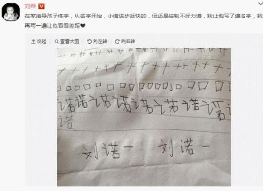 刘烨腰受伤女儿霓娜陪散心 网友:诺一丢哪了