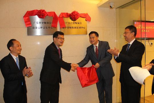 广东挂牌运行全国首个省级律协维权中心和投诉中心