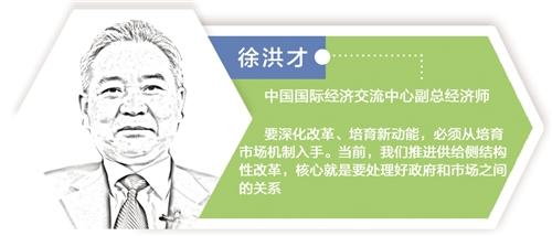 <b>徐洪才:中国在全球经济治理中的地位更加突出</b>