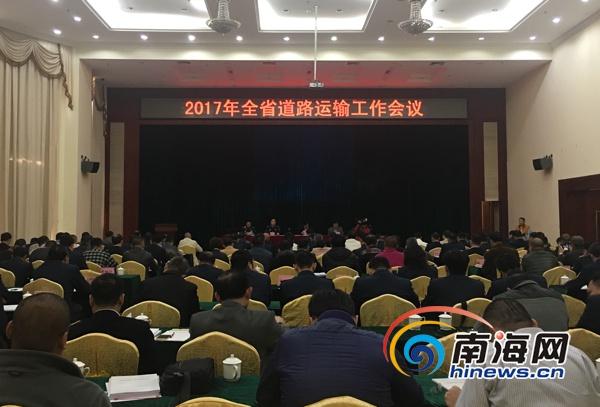 <b>海南省道路运输会议召开2019年新增农村客运班线14条</b>