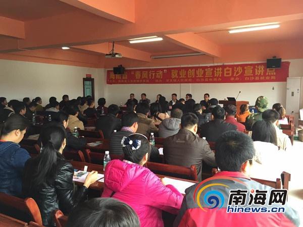 """海南省人力资源开发局举办""""春风行动""""就业创业白沙宣讲会"""