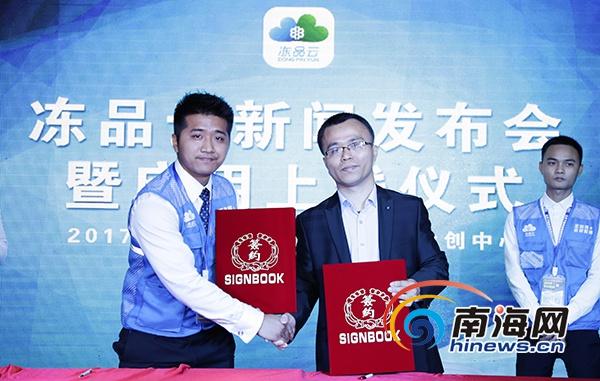 "<b>中国首家一站式""互联网+冻品自营速配""平台海口上线</b>"