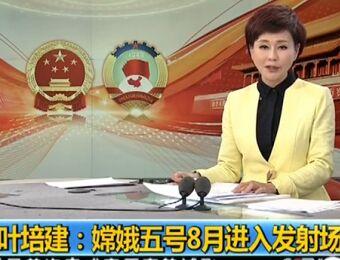 """""""嫦娥五号""""计划于11月底前后在海南文昌发射"""
