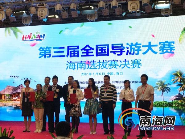 <b>第三届全国导游大赛海南选拔赛落幕两人获一等奖</b>