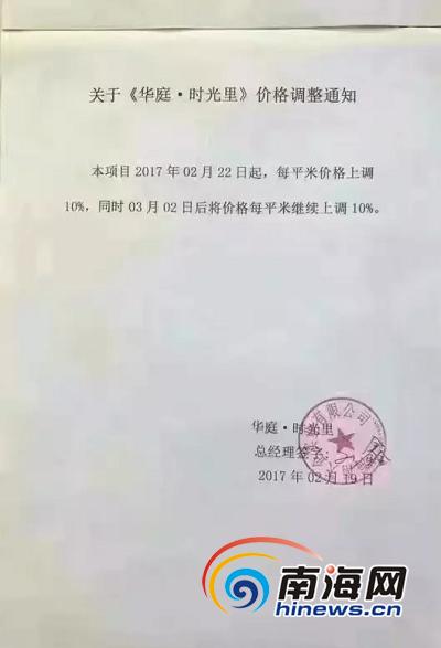 海南省网信办约谈部分房产网站和微信公众号