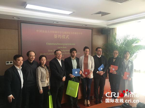 歌德学院与中国农业大学附属中学交流合作项目启动