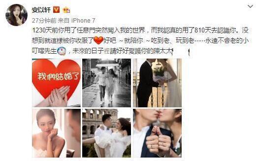安以轩公开喜讯 承认与澳门富商陈荣炼结婚