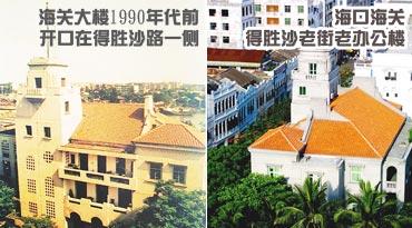 海口海关旧址大楼屹立80年 看城市巨变