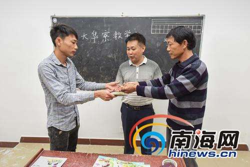 海南周刊|苗寨深处的教鞭传承大山里的孩子迎来新老师