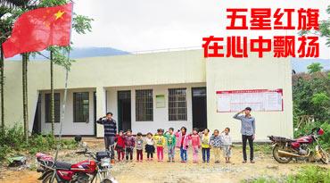 海南周刊| 苗寨深处的教鞭传承