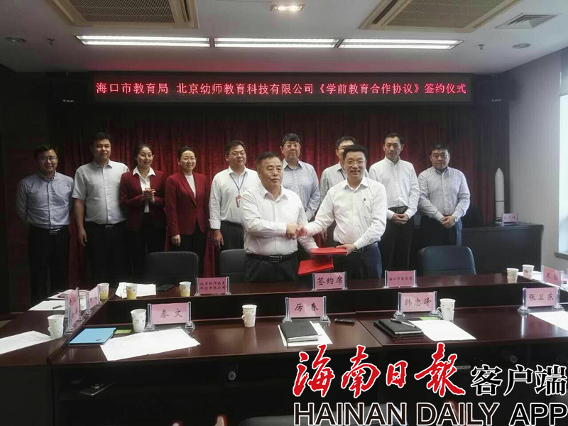 <b>北京幼教集团落地海口双方未来将共建10-15所优质幼儿园</b>
