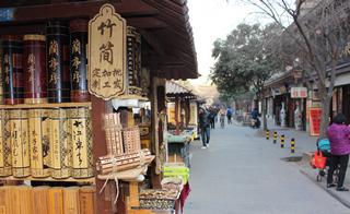 碑林文化街区