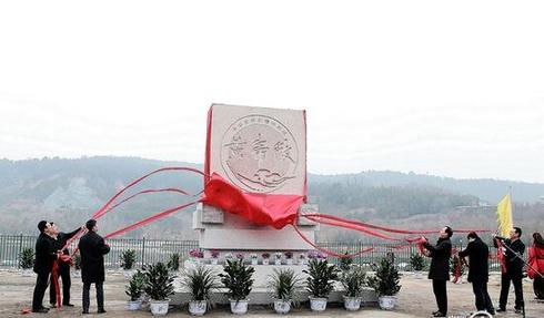 黄帝陵标识碑在陕西黄陵落成