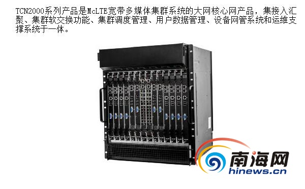 海南信威信息技术有限公司:推动海南信息化基础产业发展