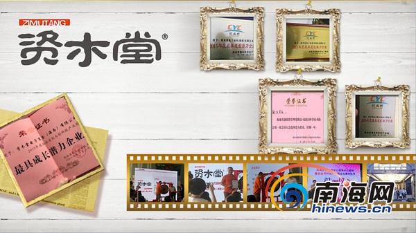 资木堂:专注品牌建设建设多样化产品销售业务