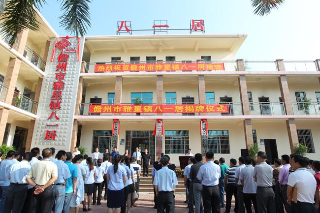 儋州市雅星镇八一居挂牌运作 承担14项社会职能