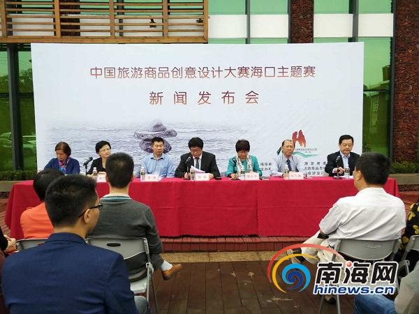 中国旅游商品创意设计大赛海口主题赛区启动