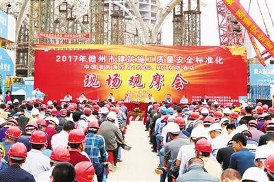 儋州市召开建筑施工质量安全标准化现场观摩会
