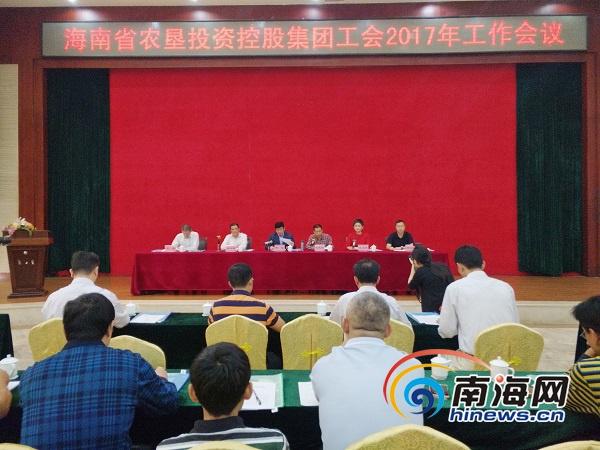 <b>海南省农垦投资集团工会2019年工作会议海口召开</b>