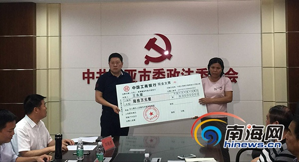 王彦思、冼家辉亲属共获三亚见义勇为保险金120万元