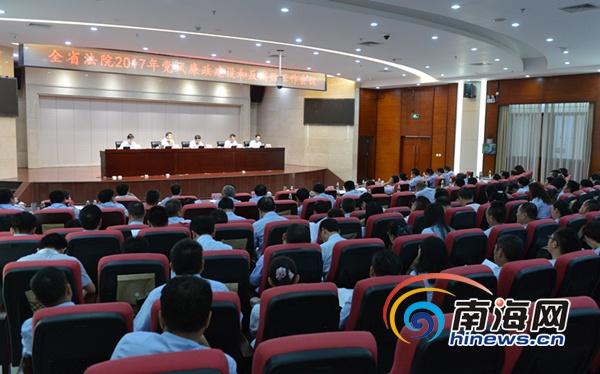 海南高院召开全省法院党风廉政建设和反腐败工作会