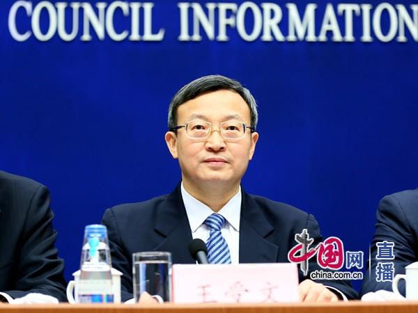 商务部副部长王受文 图片来源:中国网-国务院批复新设立7个自贸试验