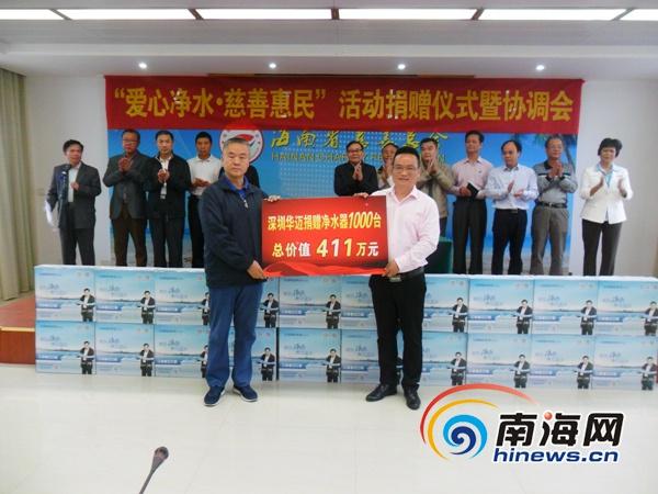 海南全省福利机构获赠送价值400多万元净水器