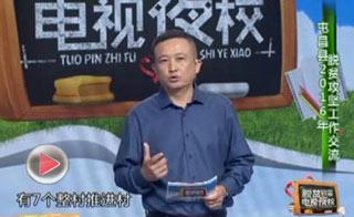 海南省脱贫致富电视夜校第二十三课