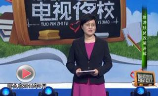 海南省脱贫致富电视夜校第二十二课