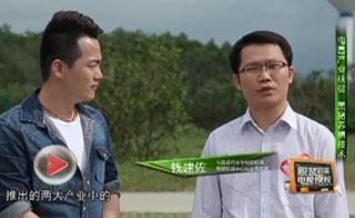 海南省脱贫致富电视夜校第二十四课