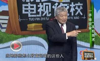 海南省脱贫致富电视夜校第二十七课