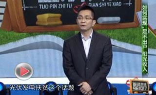 海南省脱贫致富电视夜校第二十五课