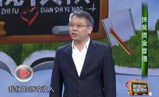 海南省脱贫致富电视夜校第二十六课