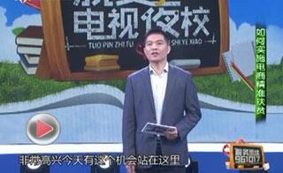 海南省脱贫致富电视夜校第二十八课