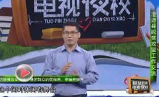 海南省脱贫致富电视夜校第二十九课